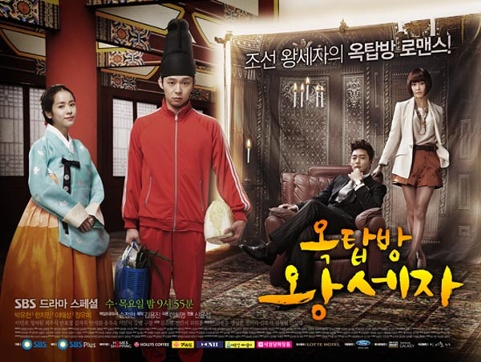 http://images3.wikia.nocookie.net/__cb20120726233410/drama/es/images/2/2d/481px-RooftopPrince_poster1.jpg