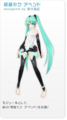 Module append miku