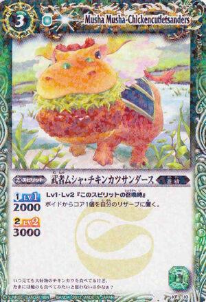 Battle spirits Promo set 300px-Mushamusha2
