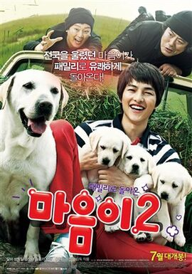Hearty Paws 2 2 Korean Movie 2010 4970 poster
