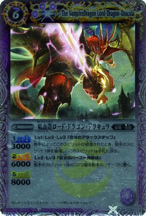 Battle spirits Promo set 300px-Lord-dragon-dracula2
