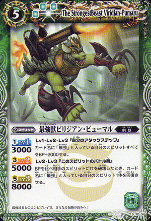 Battle spirits Promo set 300px-Viridian-pumaru2