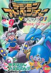 List of Digimon Adventure V-Tamer 01 chapters D9