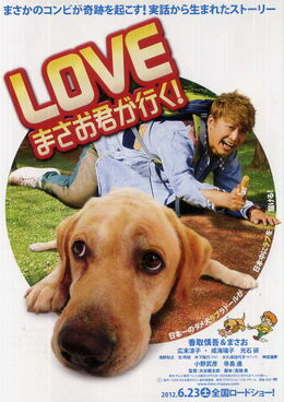 Love-masao-kun-ga-iku