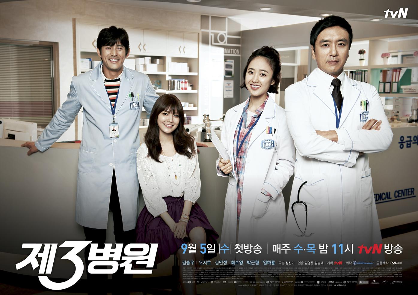 Bệnh Viện Thứ 3 - The 3rd Hospital tvN 2012
