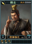 Hanxuan-online-rotk12