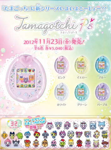 Tamagotchi p's dating