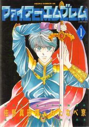FE1 Manga Cover Volume 1 (Sano and Kyo)