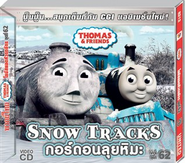 SnowTracks(TaiwaneseVCD)