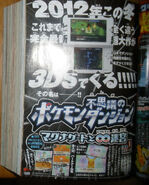CoroCoro Page 1