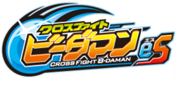[Ongoing/Uploading] Cross Fight B-Daman eS 250px-Cross_Fight_B-Daman_eS_Logo