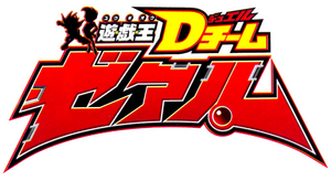 D Team ZEXAL colored logo