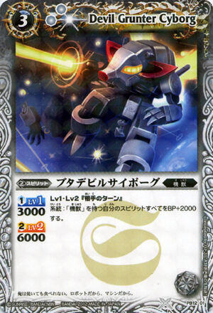 Battle spirits Promo set 300px-Devilgrunter2