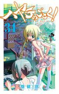 Hayate no gotoku vol 34