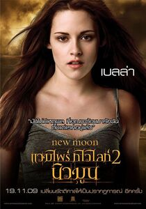 Twilight saga new moon ver8