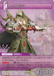 Exdeath EX-Mode TCG