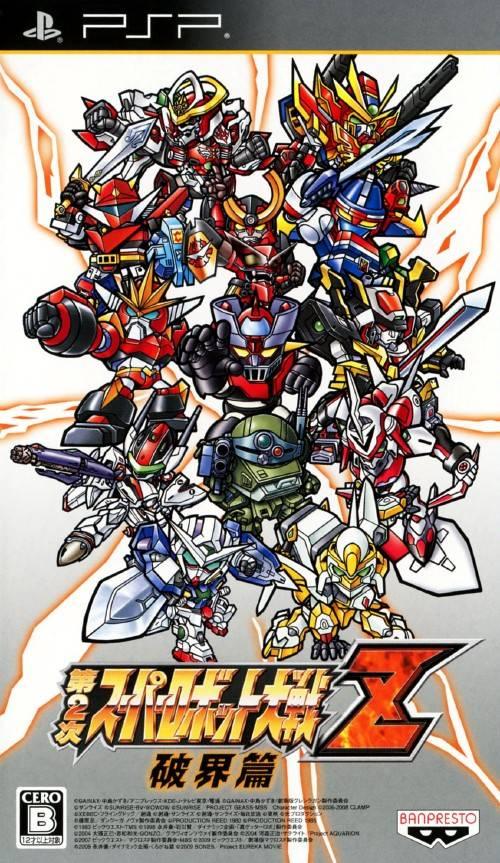 Super_Robot_Wars_Z2.jpg