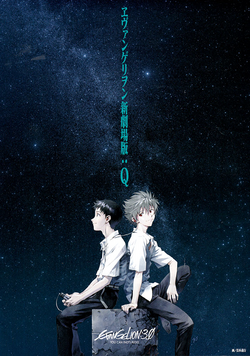 Kaworu and Shinji Poster