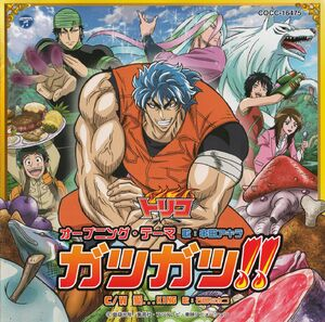 Toriko OP1