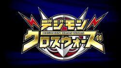 Digimon Topic (anime) 250px-Digimon_kurosu_wozu_logo