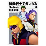 Mobile Suit Zeta Gundam Define Vol.4