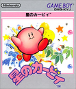 Kirby's Dream Land (JP)