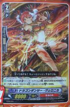 New Cards... 140px-Dragon_Dancer%2C_Veronica