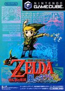 Carátula The Wind Waker Japón