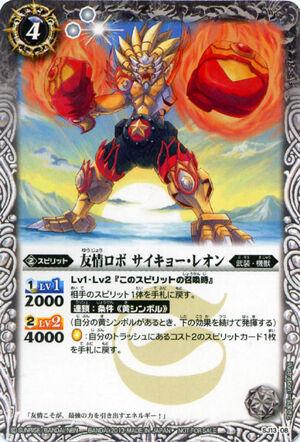 Battle spirits Promo set 300px-Saikyoleon1