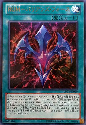 RankUpMagicBariansForce-LTGY-JP-UR