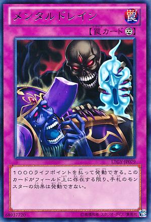 Como derrotar os Elemental Dragons 300px-MindDrain-LTGY-JP-R