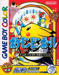 Pokmon Pinball Japanese Cover