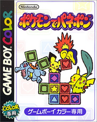 Pokémon Challenge Japanese Cover