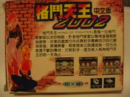 Kof2000gbg
