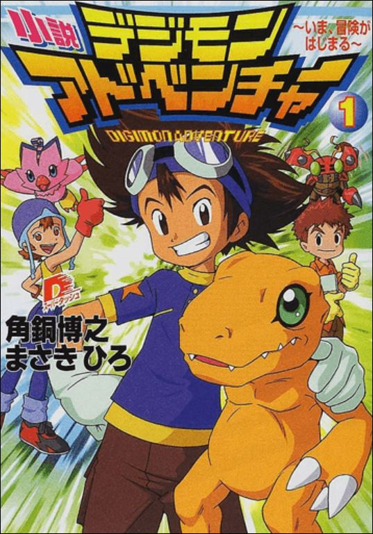 Digimon Adventure Novel Cover 1
