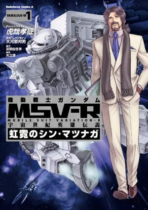 Legend of the Universal Century Heroes MSV-R Vol.1