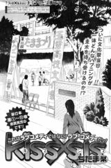 Kissxsis Manga Chapter 073