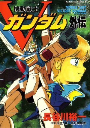Mobile Suit Victory Gundam Side Story - Cover