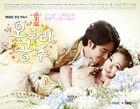 Princess Aurora (MBC)2013-2
