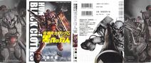 Mobile Suit Gundam Hunter of Black Clothes Vol.1 cover