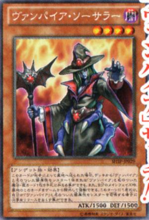 VampireSorcerer-SHSP-JP-OP