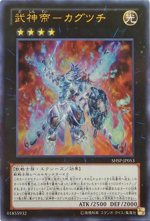300px-BujinteiKagutsuchi-SHSP-JP-UR.png