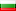 Icon-Bulgarian.png
