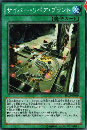 New Cyber Dragon Cards 300px-CyberRepairPlant-SD26-JP-OP