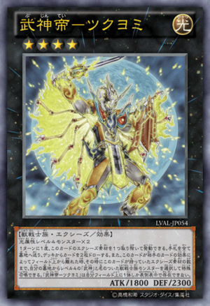 300px-BujinteiTsukuyomi-LVAL-JP-OP.png