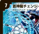 Change the World, Blue Divine Dragon