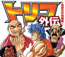 Toriko Gaiden