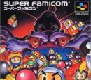 Super Bomberman - Panic Bomber W