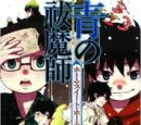 Ao no Exorcist Home Sweet Home