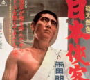 Chronicle of Japanese Outlaws: Duel at Kaminari Gate